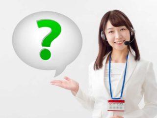 Q、過去に購入した商品の確認方法はありますか? 【販売部全般】