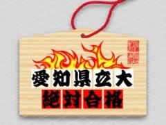【絵馬】【合格応援】愛知県立大学への入学をめざすあなたへ!愛知県立大絶対合格絵馬