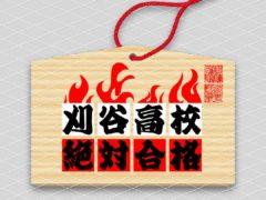 【絵馬】【合格応援】刈谷高校への入学をめざすあなたへ!刈谷高校絶対合格絵馬