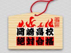 【絵馬】【合格応援】岡崎高校への入学をめざすあなたへ!岡崎高校絶対合格絵馬