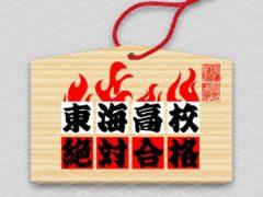 【絵馬】【合格応援】東海高校への入学をめざすあなたへ!東海高校絶対合格絵馬