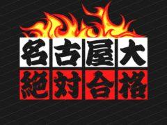 【Tシャツ】【合格応援】名古屋大学への入学をめざすあなたへ!名古屋大学絶対合格Tシャツ