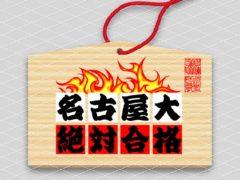 【絵馬】【合格応援】名古屋大学への入学をめざすあなたへ!名古屋大学絶対合格絵馬