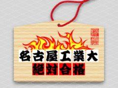 【絵馬】【合格応援】名古屋工業大学への入学をめざすあなたへ!名古屋工業大絶対合格絵馬
