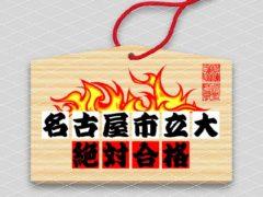 【絵馬】【合格応援】名古屋市立大学への入学をめざすあなたへ!名古屋市立大学絶対合格絵馬