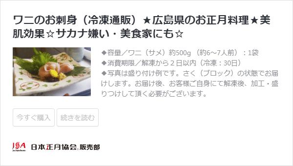 ワニのお刺身(冷凍通販)★広島県のお正月料理★美肌効果☆サカナ嫌い・美食家にも☆