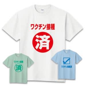 ワクチン接種済みTシャツ