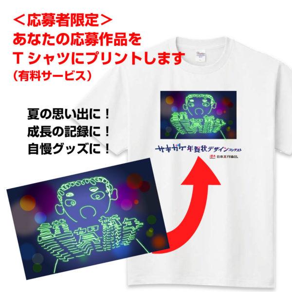 サキガケTシャツ