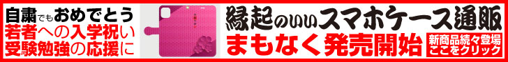 年賀状・縁起物・干支・御利益・お買物、日本正月協会販売部、Japan Shogatsu Association sales dept.