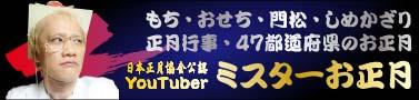 日本正月協会認定YouTuberミスターお正月