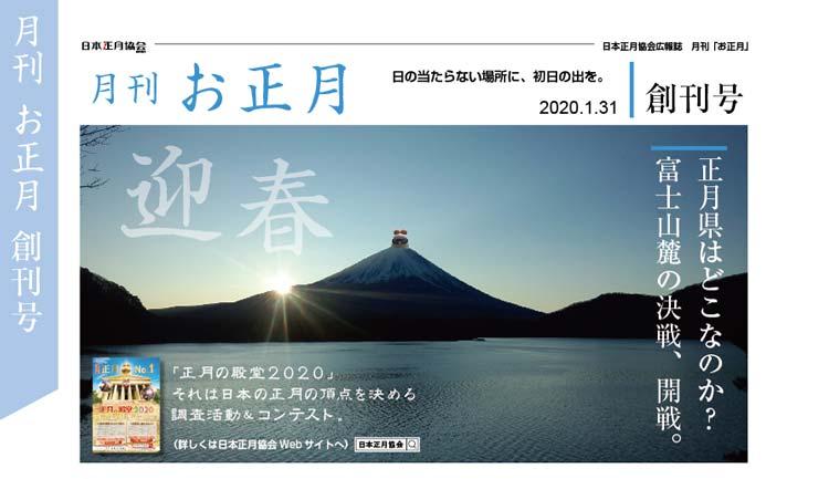 月刊お正月創刊号