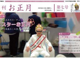 【月刊お正月】日本正月協会広報誌「月刊お正月 第7号」を発行しました。