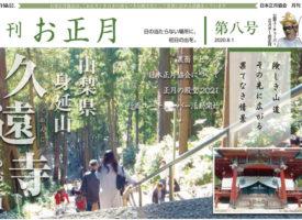 【月刊お正月】日本正月協会広報誌「月刊お正月 第8号」を発行しました。