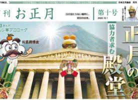 【月刊お正月】日本正月協会広報誌「月刊お正月 第10号」を発行しました。
