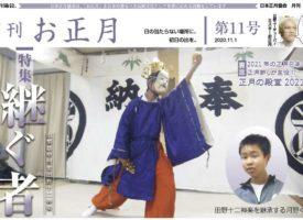 【月刊お正月】日本正月協会広報誌「月刊お正月 第11号」を発行しました。