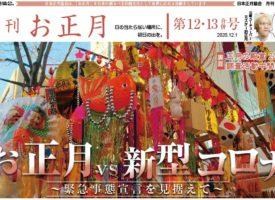 【月刊お正月】日本正月協会広報誌「月刊お正月 第12・13合併号」を発行しました。