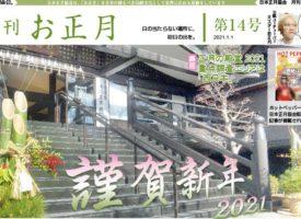 【月刊お正月】日本正月協会広報誌「月刊お正月 第14号」を発行しました。