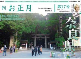 2021年の正月県は奈良県~桜井市大神神社~【月刊お正月 第17号】