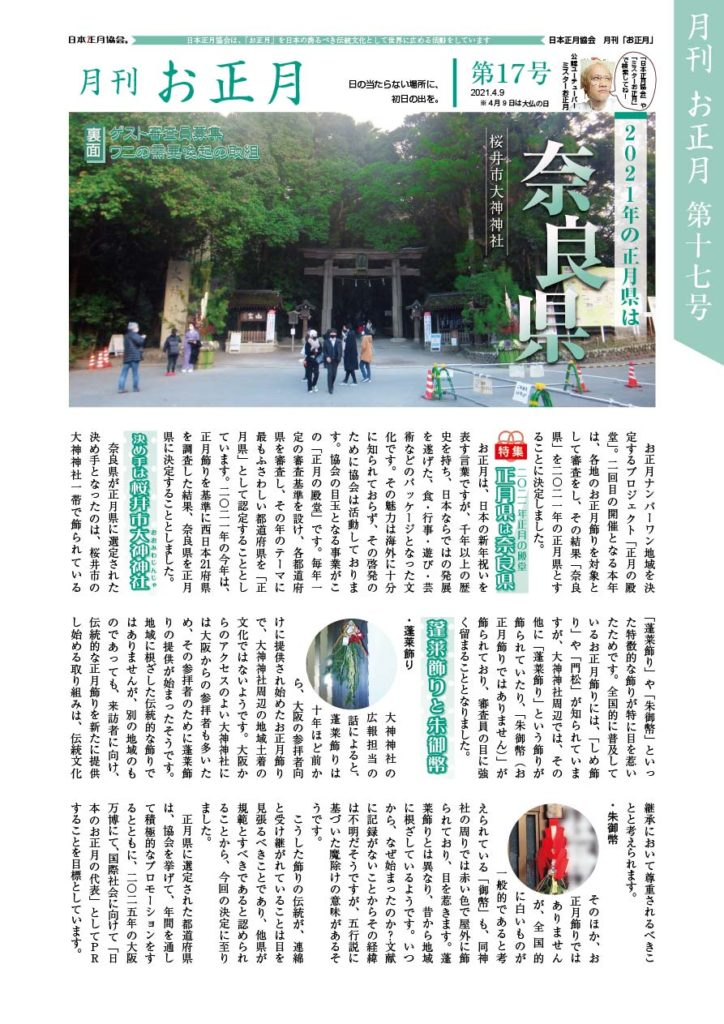 月刊お正月第17号表面