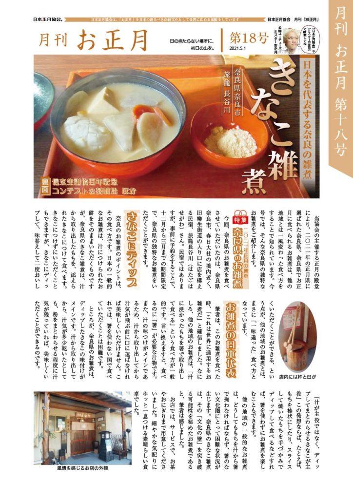 月刊お正月第18号表面