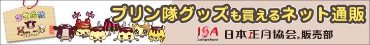 プリン隊グッズも買えるネット通販。日本正月協会販売部
