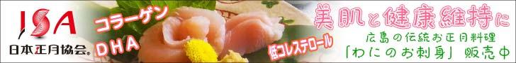 美肌と健康維持に最適!広島の伝統お正月料理わにのお刺身販売中
