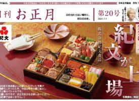 紀文食品 、 上場 /お正月食品大手の上場で日本のお正月市場はどう変わるのか?【月刊お正月20号】