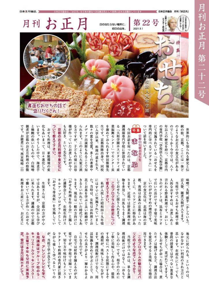 月刊お正月0022号表