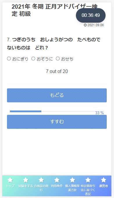 正月アドバイザー検定(お正月検定)試験画面イメージ