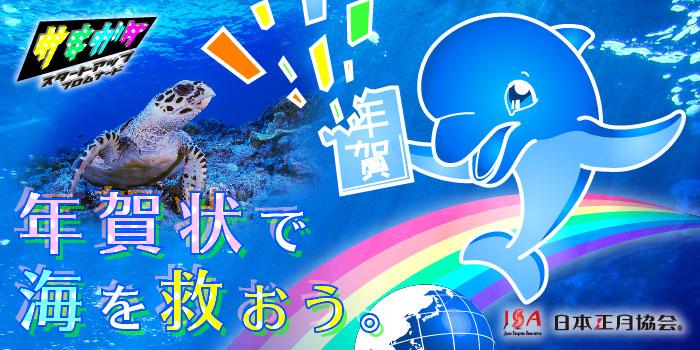 年賀状で海を救おう。サキガケスタートアッププロムナード